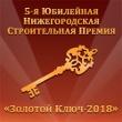 Лауреатов 5-й Строительной премии «Золотой ключ-2018» объявят в Нижнем Новгороде - лого
