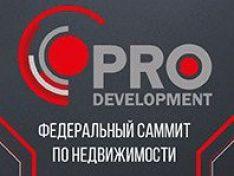 Федеральный саммит по недвижимости PRO Development пройдет в Нижнем Новгороде